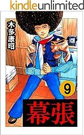 幕張 9 (highstone comic)