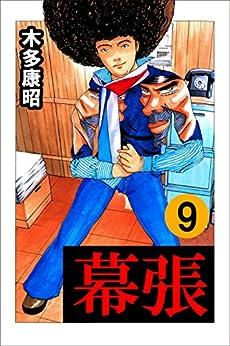 [木多康昭] 幕張 第01-09巻