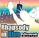 『ラプソディー イン ブルー』大阪桐蔭高等学校吹奏楽部第2回定期演奏会(WKCD-0006)