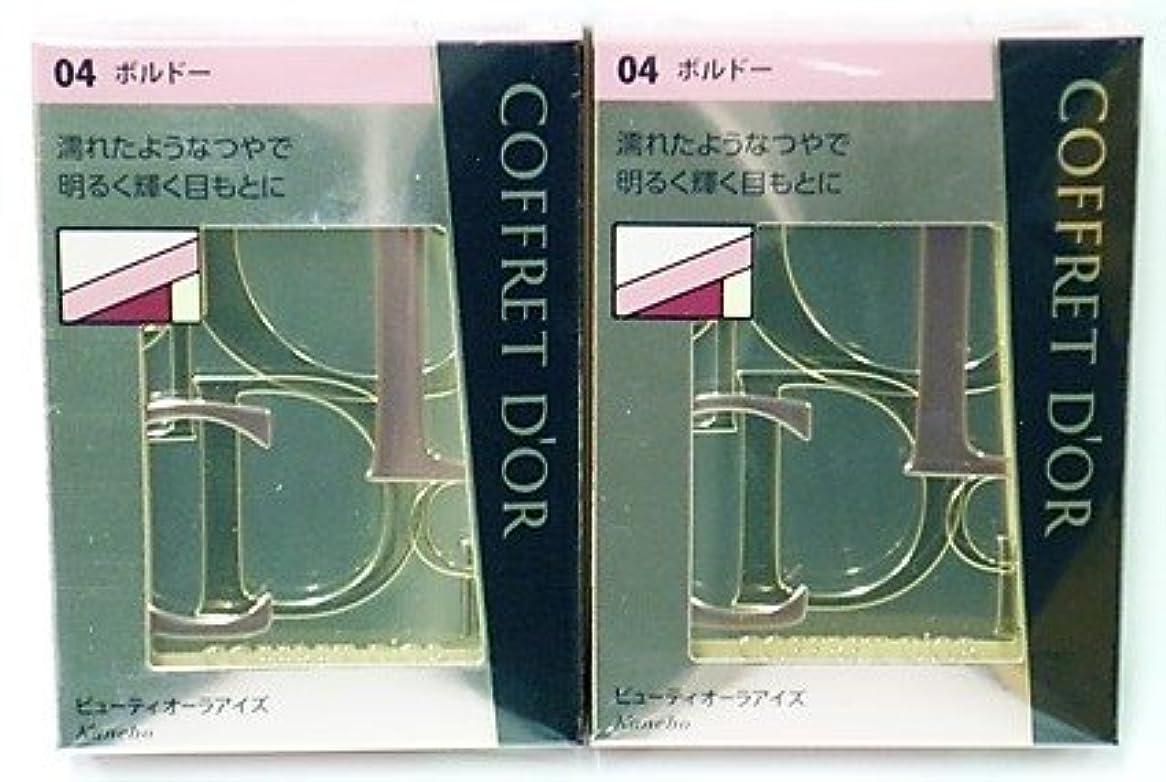 瞬時に最初にスーツケース<2個セット>コフレドール ビューティオーラアイズ 04ボルドー 3.5g入り×2個