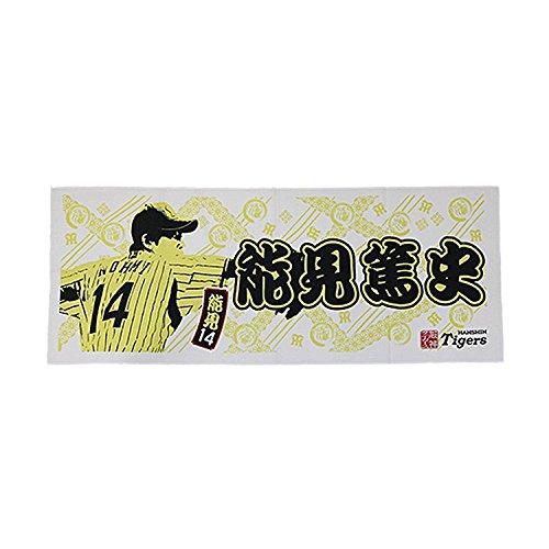 阪神タイガース 選手日本手拭い 能見篤史 背番号14