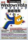 最新Windows Vistaプログラミング徹底理解 (SOFTBANK MOOK C MAGAZINE MOOK)