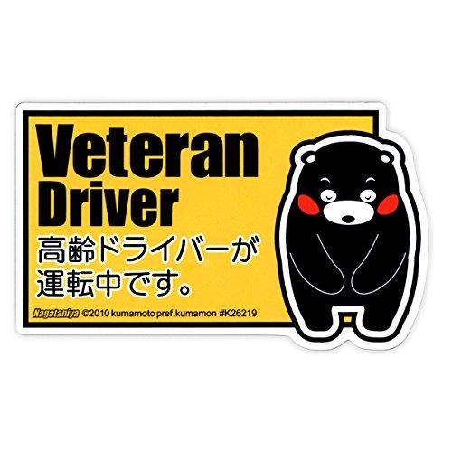 くまモン の しかく 型 カー マグネット / 高齢ドライバー Veteran Driver / ゆるキャラ グランプリ 2011 1位獲得 熊本 県 の キャラクター / くまもん グッズ 通販