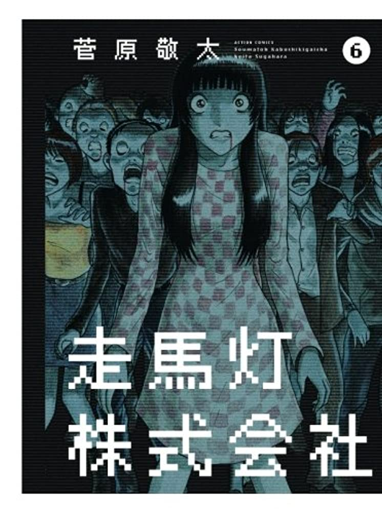 徒歩でしたがってハム走馬灯株式会社(6) (漫画アクション)