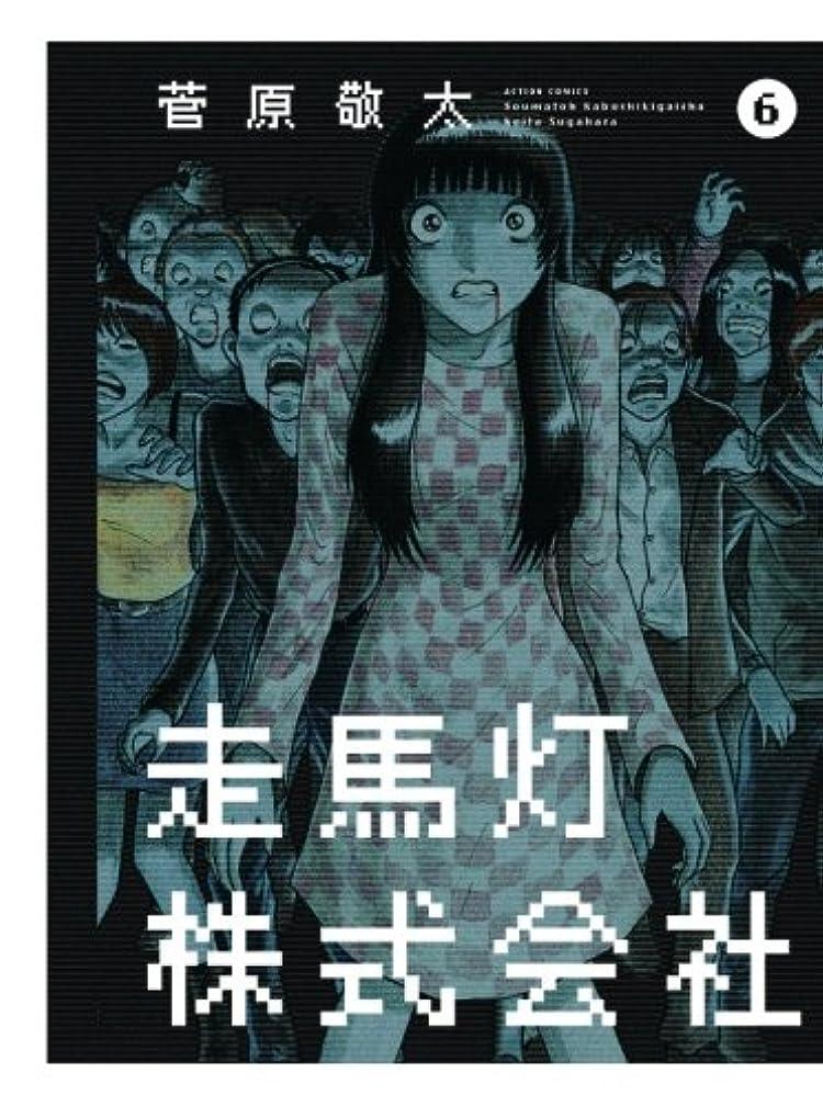 バレーボールマーティフィールディング禁止走馬灯株式会社(6) (漫画アクション)