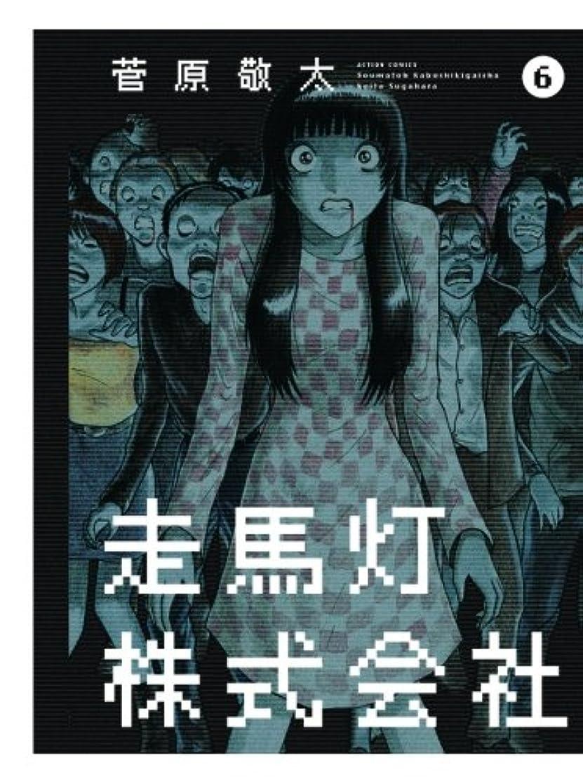 パノラマ上昇画家走馬灯株式会社(6) (漫画アクション)