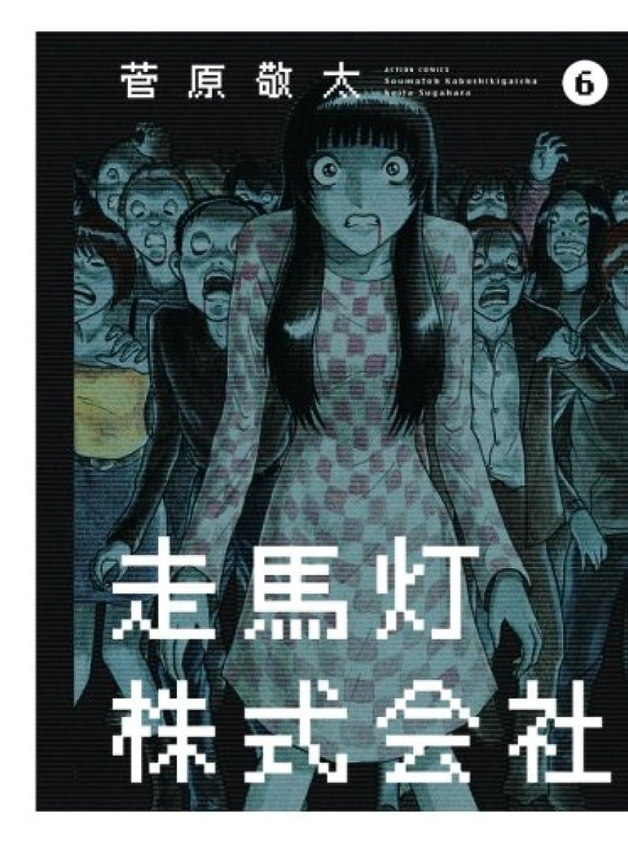 日曜日ビジョン騒ぎ走馬灯株式会社(6) (漫画アクション)