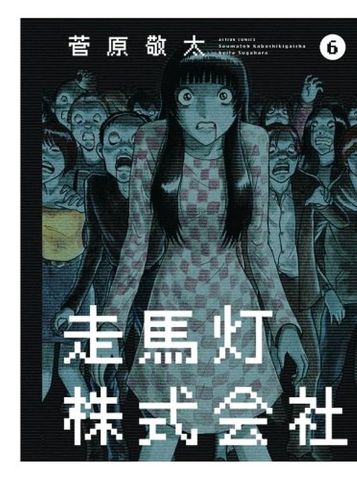 海嶺関係する有名人走馬灯株式会社(6) (漫画アクション)