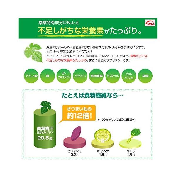 ファイテン(phiten) 桑葉青汁 難消化性...の紹介画像6