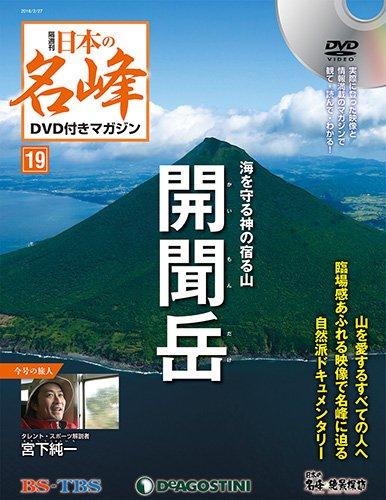 日本の名峰 DVD付きマガジン 19号 (開聞岳) [分冊百科] (DVD付)
