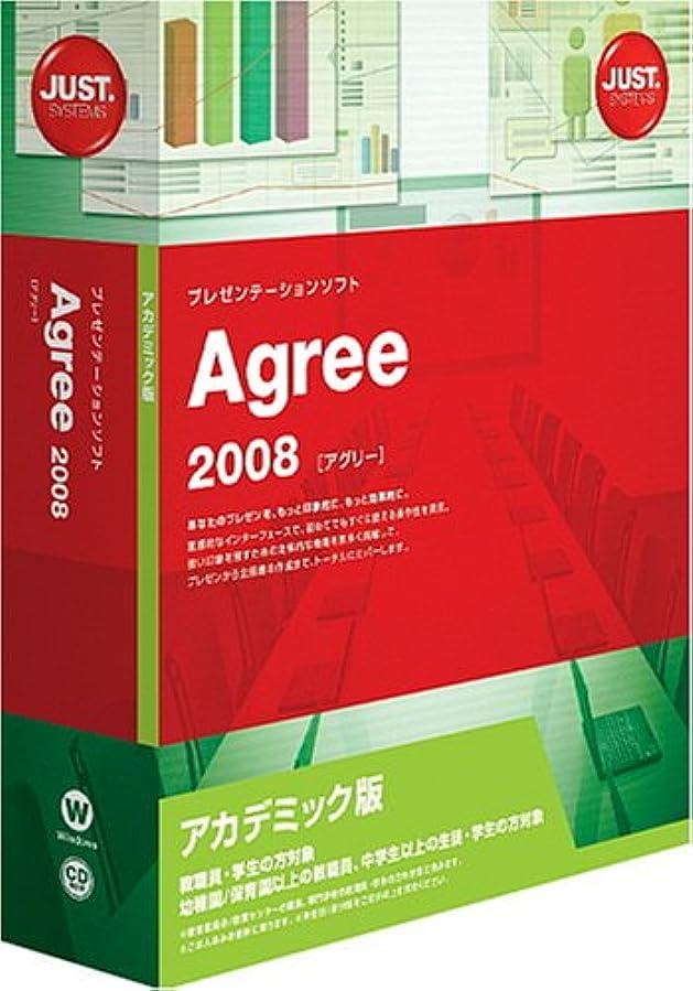 発音するルーチン消費Agree 2008 アカデミック版