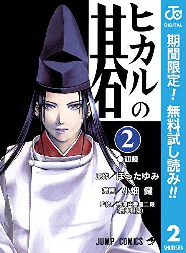 ヒカルの碁【期間限定無料】 2 (ジャンプコミックスDIGITAL)