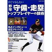 すぐマネしたい野球守備・走塁トッププレイヤーの技術 (SEIBIDO MOOK)