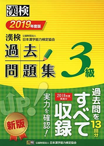 日本漢字能力検定協会『漢検 過去問題集』