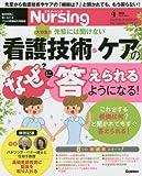 月刊ナーシング 2018年 04 月号 [雑誌]