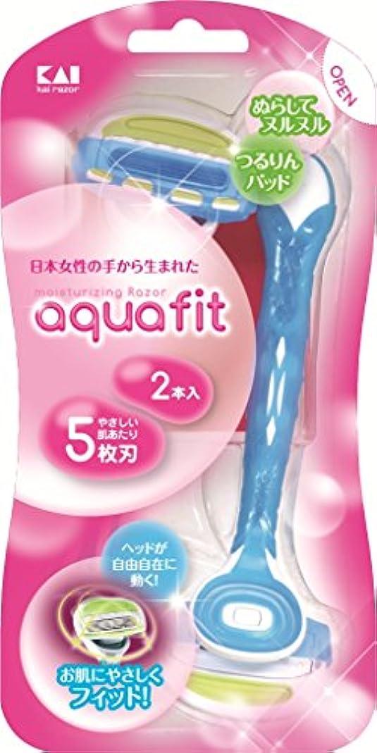 線形万一に備えて役割貝印 KAI AQUAFIT 女性用 使い捨てカミソリ 2本入