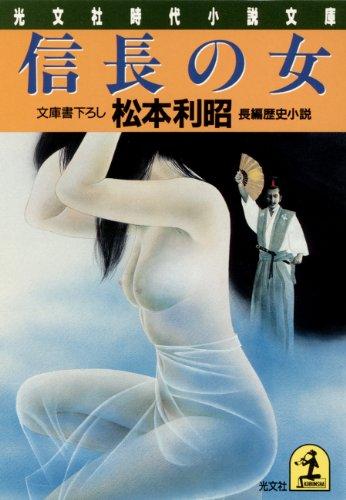 信長の女 (光文社文庫)