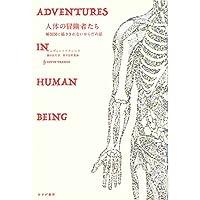 人体の冒険者たち