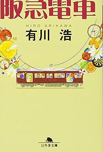 阪急電車 (幻冬舎文庫)