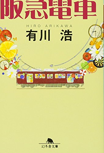 阪急電車 (幻冬舎文庫)の詳細を見る