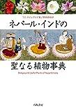 ネパール・インドの聖なる植物事典