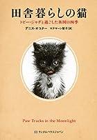 田舎暮らしの猫 トビー・ジャグと過ごした英国の四季