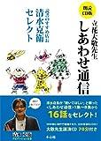 朗読CD版 立花大敬先生 しあわせ通信
