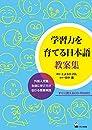 学習力を育てる日本語 教案集 ―外国人児童・生徒に学び方が伝わる授業実践