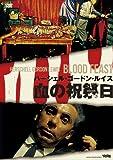 ハーシェル・ゴードン・ルイス コレクション「血の祝祭日」[DVD]