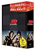 SP エスピー 警視庁警備部警護課第四係 DVD-BOX 画像