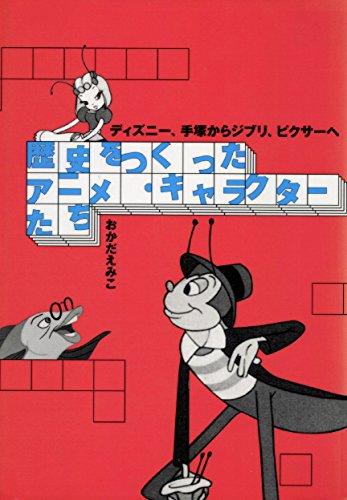 歴史を作ったアニメ・キャラクターたちーディズニー、手塚からジブリ、ピクサーへ