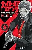 ナイトメア・ファンク 2 (ジャンプコミックス)