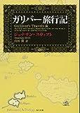ガリバー旅行記 (角川文庫)