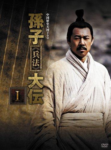 孫子≪兵法≫大伝 DVD-BOX1