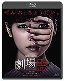 劇場霊 スタンダード・エディション[Blu-ray/ブルーレイ]