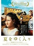 夏をゆく人々(字幕版)