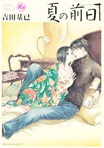 夏の前日(2) (アフタヌーンコミックス)