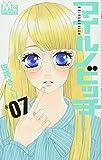 マイルノビッチ 7 (マーガレットコミックス)