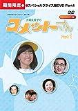 昭和の名作ライブラリー 第17集 大場久美子の コメットさん HDリマスター スペシャルプライス版DVD vol.1<期間限定>