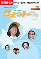 昭和の名作ライブラリー 第17集 大場久美子の コメットさん HDリマスター スペシャルプライス版DVD vol.1