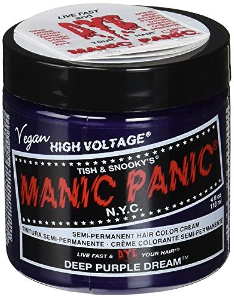 風邪をひく安定かけがえのないマニックパニック カラークリーム ディープパープルドリーム