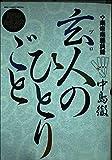 南倍南勝負録 玄人(プロ)のひとりごと 8 (ビッグコミックススペシャル)