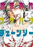 血まみれスケバンチェーンソー 13<血まみれスケバンチェーンソー> (ビームコミックス)