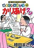 かりあげクン(48) (アクションコミックス)