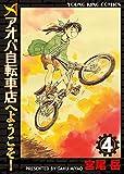 アオバ自転車店へようこそ!(4) (ヤングキングコミックス)