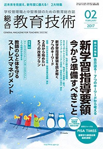 総合教育技術 2017年 2月号 [雑誌] 教育技術シリーズ