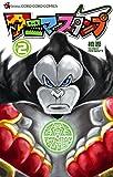 アニマスタンプ(2) (てんとう虫コミックス)