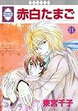 赤白たまご(11) (冬水社・いち*ラキコミックス) (いち・ラキ・コミックス)