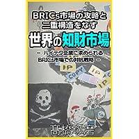 BRICs市場の攻略と二重構造をなす世界の知財市場 - ハイテク企業に求められるBRICs市場での対抗戦略 -