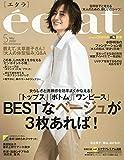 eclat(エクラ) 2020年 05 月号 [雑誌]